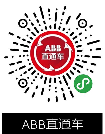 abb二维码